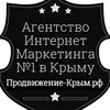 Реклама Бизнеса в Севастополе и Крыму!