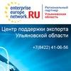 Центр поддержки экспорта Ульяновской области