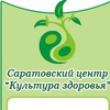 Саратовский центр Культура Здоровья