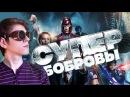 ПатриотКИНО — СуперБобровы Наши Люди Икс - обзор