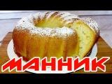 Манник на Кефире - Никакой муки и яиц Pie without flour and eggs