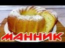 Манник на Кефире - Никакой муки и яиц | Pie without flour and eggs