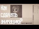 Как сделать анимацию Часть первая. \/ Аватария