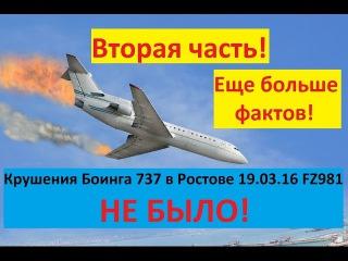 Крушения Боинга 737 в Ростове 19 марта 2016 года FZ981 - НЕ БЫЛО! Часть 2.