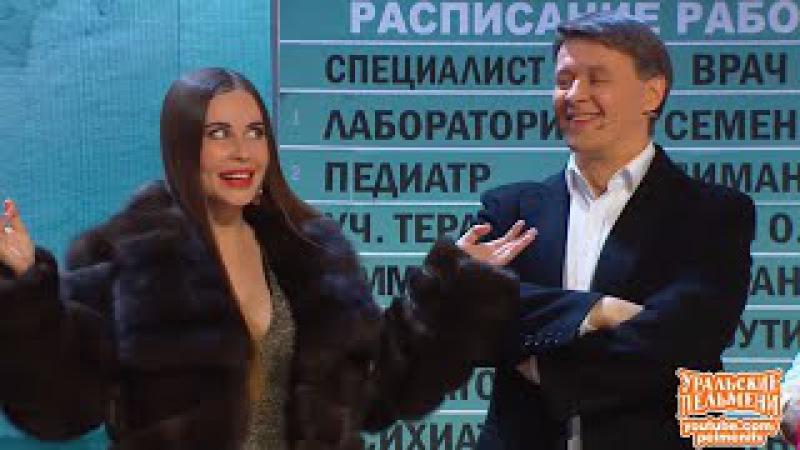 Чиновник в больнице Медкомиссия невыполнима Уральские пельмени