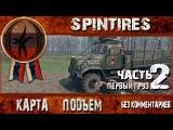 Spintires карта Подъем часть 2 Первый груз