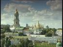 Киево Печерская Лавра реж О Леонтенко 2006