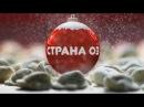 Фильм Страна ОЗ (2015) смотреть онлайн