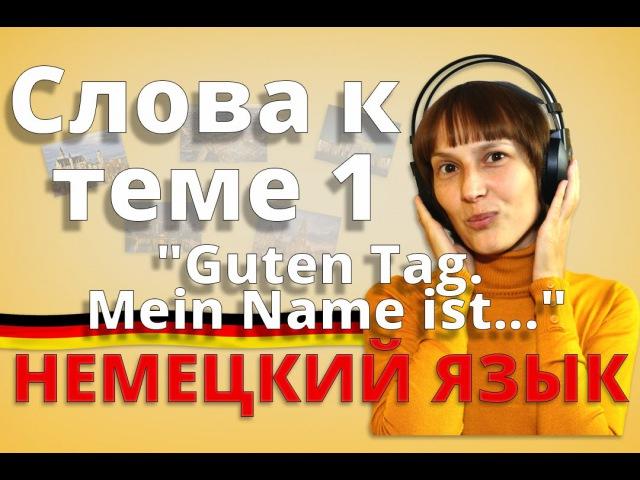 Немецкий: слова к теме 1 Guten Tag. Mein Name ist.... Немецкий с Оксаной Васильевой