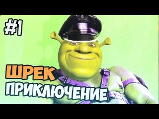 ПРИКЛЮЧЕНИЕ ШРЕКА - Shrek 2 прохождение на русском