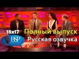 Series 18 Episode 17 - В гостях Will Smith, Zayn Malik, Ryan Reynolds, Catherine Zeta-Jones, Toby Jones and Laura Mvula. (Русская Озвучка)