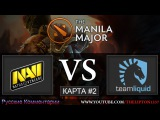 [RU] Dota 2 | Natus Vincere vs Team Liquid | Карта #2 | Manila Major | 10.06.2016
