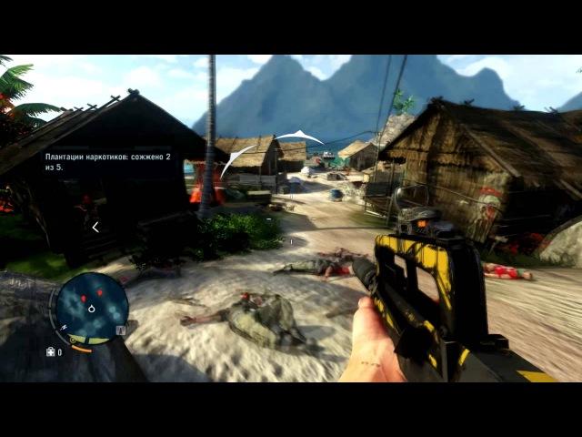 Far Cry 3 - Поджег плантаций