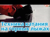 Обучающее видео: Техника катания на горных лыжах. Часть 2.