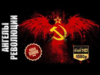 Ангелы революции (2015) Драма фильм | HD1080