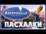 Пасхалки в мультфильме Рататуй Ratatouille Easter Eggs