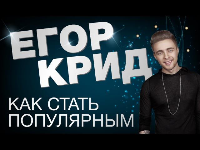 Егор Крид: Как стать популярным в ранние годы? Секреты успеха Егора Крида.