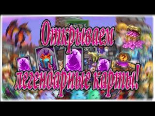 Битва Замков, Открываем легендарные карты!