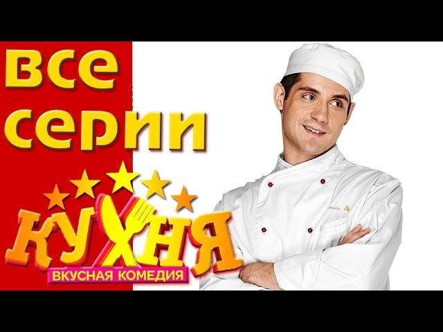 Кухня. 5 сезон все серии подряд - 91-95 серии