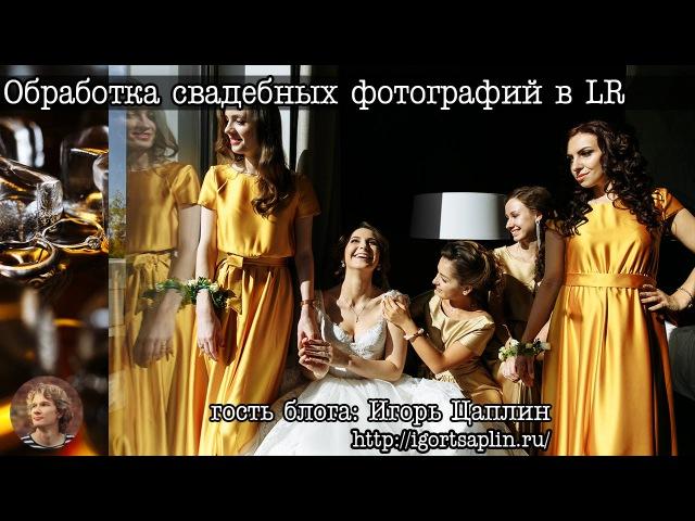 Обработка свадебных фотографий в Adobe LightRoom