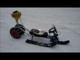 Снегокат с мотором (снегоход)