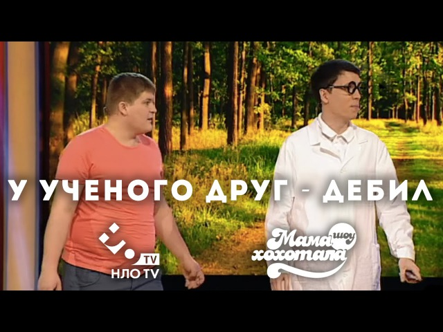 Машина времени и друг дебил   Шоу Мамахохотала на НЛО TV