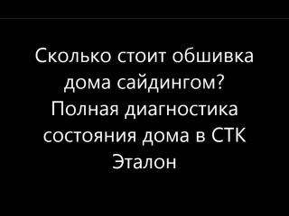 Сколько стоит квадратный метр работ по монтажу сайдинга в Петербурге