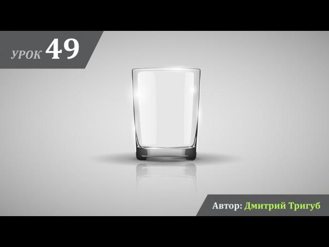 Уроки Adobe Illustrator Урок №49 Как нарисовать стеклянный стакан