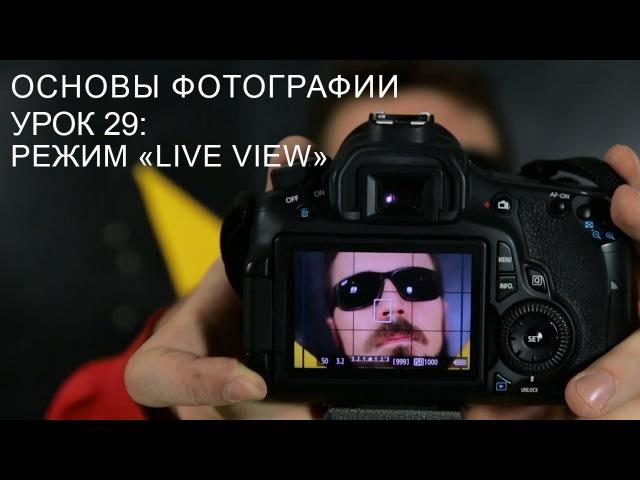 Режим live view. Основы фотографии. Урок 29.