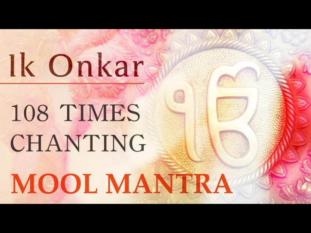 Mool Mantra Ik Onkar 108 Times Chanting of Mool Mantra Gurbani