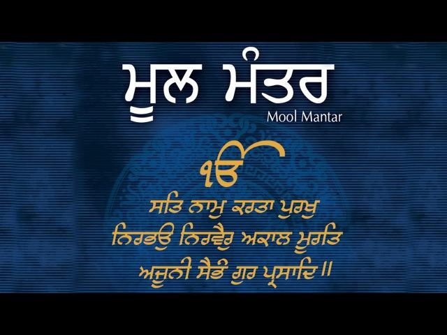 Ik Onkar - Mool Mantra - Waheguru Simran - Gurpurab - Guru Nanak Dev Ji || ਗੁਰਬਾਣੀ