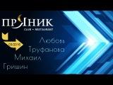 Любовь Труфанова&Михаил Гришин- Ангел завтрашнего дня(Г.Лепс cover)
