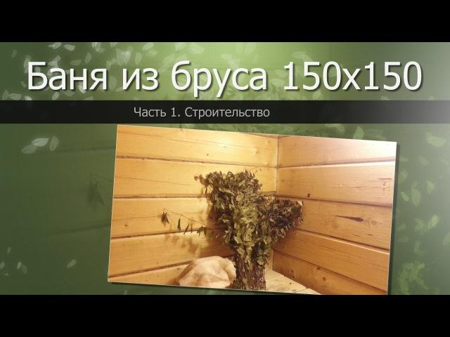 Баня из бруса 150х150. Часть 1. СтроительствоСвой домBath timber of 150x150 . Part 1: Building