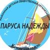 "РДОО ""Паруса надежды"""