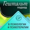 Гештальт-терапия Ижевск