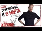 This is Хорошо - Гомункулы и 8 марта. #503