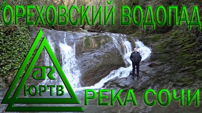 ЮРТВ 2015: Поездка на реку Сочи и Ореховский водопад. [№124]
