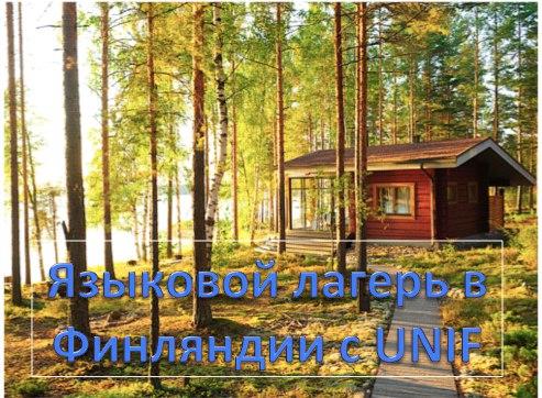 Языковой лагерь в Финляндии