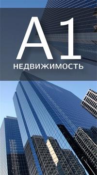 Коммерческая недвижимость в контакте готовые офисные помещения Радарная улица