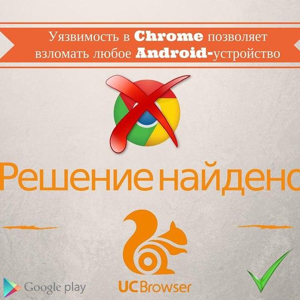 скачать бесплатно браузер uc browser