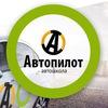 """Автошкола """"Автопилот"""" Кемерово"""