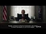 Обращение Президента Фрэнка Андервуда House of Cards - Frank Underwood - The Leader We Deserve - Netflix [HD]