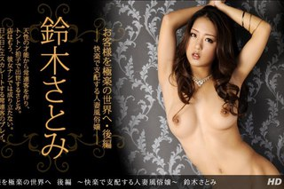 1pondo 091013_659 Satomi Suzuki Married sex Miss to dominate the customer to the world of paradise in the sequel ~ pleasure