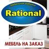 Мебельная фабрика Rational