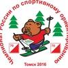 Чемпионат России-2016. Томск