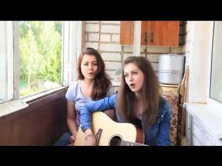 Девушки классно поют,Кавер - Макс Корж,талант,на гитаре,шикарный голос,спели от