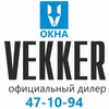 """Официальный дилер """"Окна Веккер"""" (vekker43.ru)"""