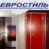 """Сантехнические перегородки - """"Евростиль"""""""