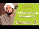 «Совершенные женщины»   26-я серия - Фатима аз-Захра   Часть 2