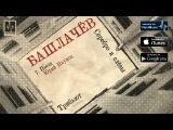 Юрий Наумов - Поезд (Аудио)